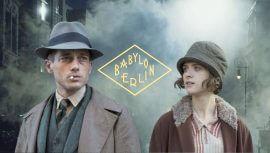Babylon Berlin - Filmmünze